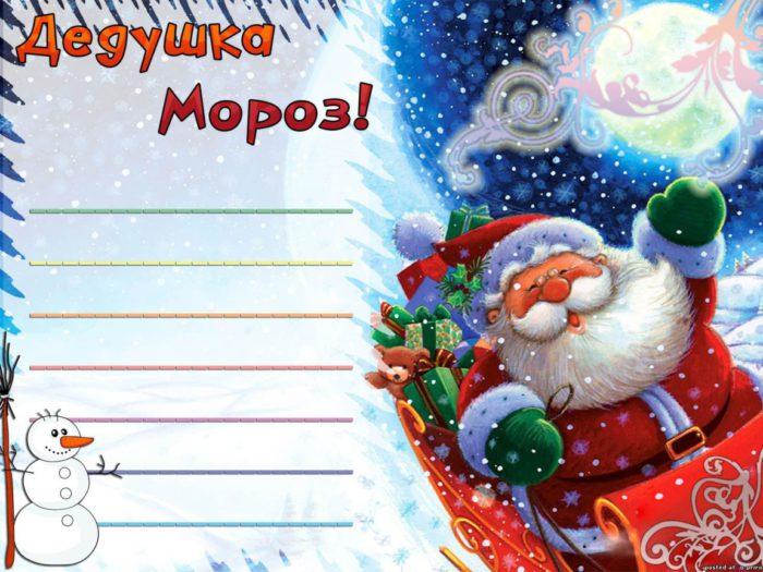 как написать письмо Деду Морозу, открытка 1