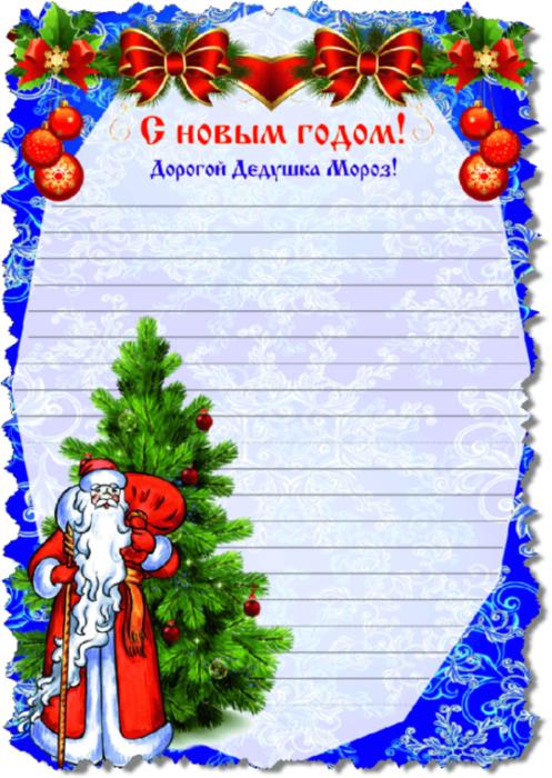 Смотреть Как написать письмо Деду Морозу вместе с ребенком, бланки, Новый год - 2019 видео