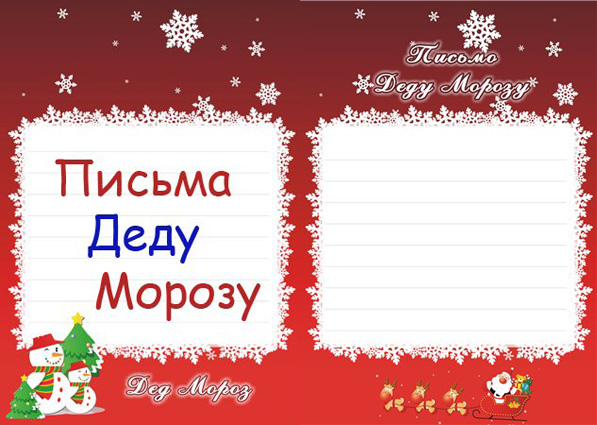 как написать письмо Деду Морозу, открытка 4