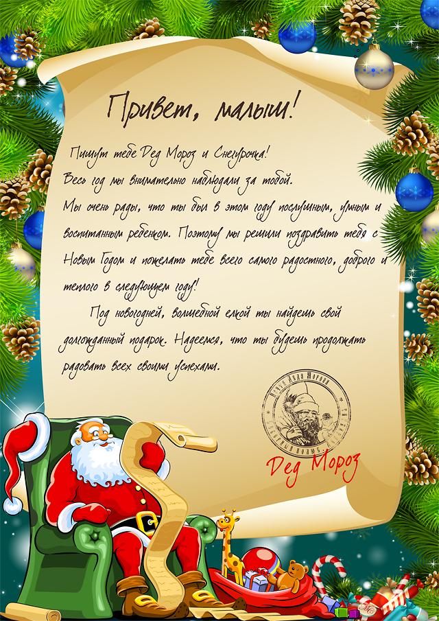 письмо от Деда Мороза, как составить шаблон 1
