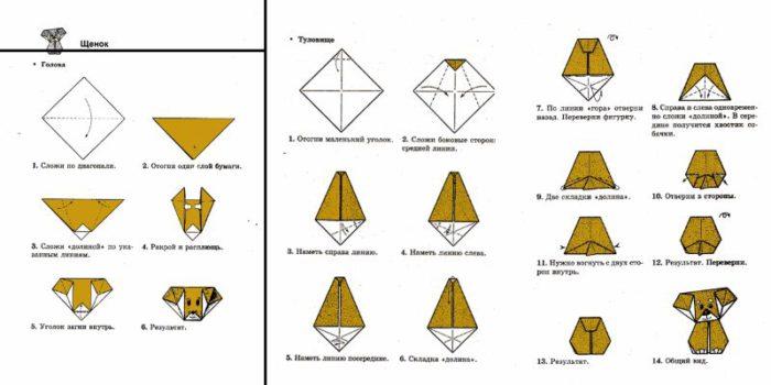 схемы оригами из бумаги 3